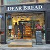 ���극��(DEAR BREAD)