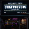 ũ����Ʈȩ��(CRAFT HOP'S)
